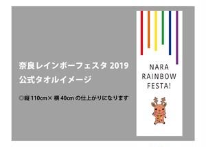 奈良レインボーフェスタ公式タオル
