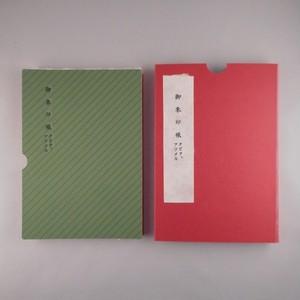 こだわり御朱印帳セット(専用ケース付)<紅/緑011>