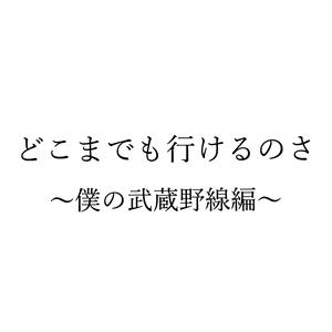 PDFデータ版台本『どこまでも行けるのさ~僕の武蔵野線編~』