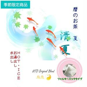 暦のお茶 夏「清夏」 HOT・ICE・水出しお湯出し両用(フィルターパックタイプ)