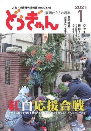 【なかむらさんちのお米】+どぅぎゃん1(2)月号+バックナンバー1冊