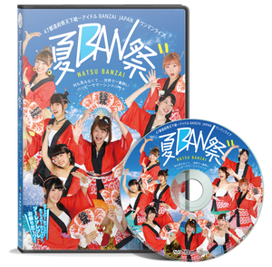 "BANZAI JAPAN「夏BAN祭""〜何も言えなくて・・・世界で一番熱いハッピーサマーシンドバット」公演DVD"