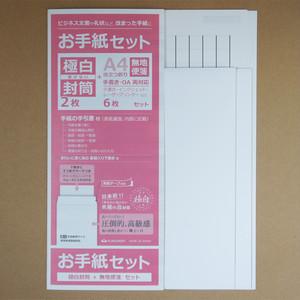 【極白封筒】お手紙セット 無地便箋と極白封筒 GBN3BL-M-2