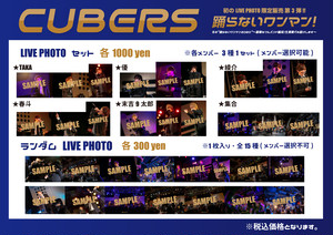 【集合】LIVE PHOTO セット(初のLIVE PHOTO 踊らないワンマン2020 ver)