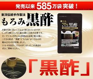 リフレのもろみ黒酢サプリ、2個セット