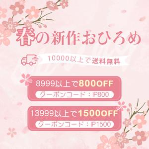 クーポン!13999円以上1500円OFF!購入の際にクーポンコードを入力していただきますと、該当金額分減免されます