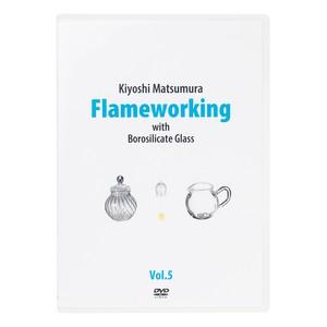 松村潔 Flameworking Vol.5 DVD