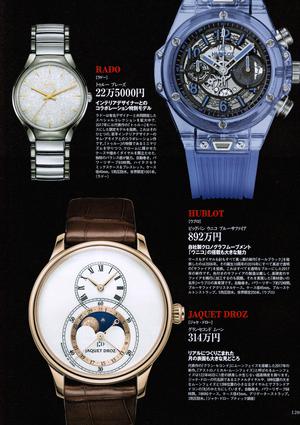 【RADO ラドー】True Blaze トゥルーブレーズ 1001本限定/国内正規品 腕時計