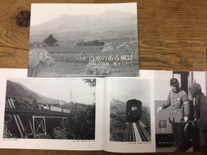 「汽車のある風景 -阿蘇高森線に魅せられて」