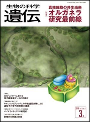 『生物の科学 遺伝』2016年3月号全冊PDF(別サイトで縮刷版の閲覧可)