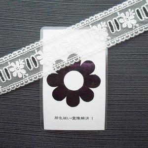 邪気祓い・霊障解消 Exorcism・Curse Removal (JAKI-barai) Card 1