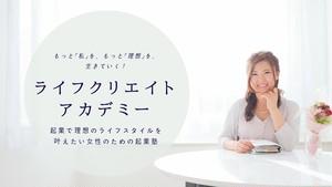 【動画】自分ブランドビジネス構築マニュアル