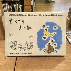 【新本】もぐらノート もりやすじ画集2