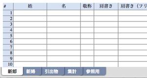 結婚式ゲストリストテンプレート(Excel)