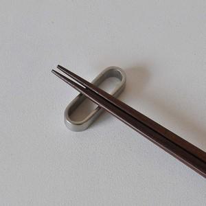 ヨシタ手工業デザイン室 ハシオキ(長円型・小)