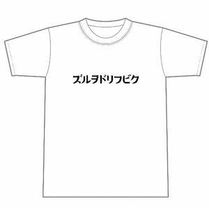 【セール対象商品】「ドヲル」Tee【秋セールノベルティー付き】