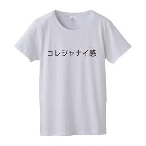 【レディース】コレジャナイ感 Tシャツ