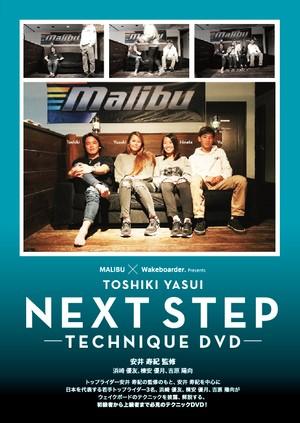 NEXT STEP Technique DVD【先行予約】