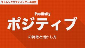 【動画】ストレングスファインダー「ポジティブ」の活かし方(16:51)