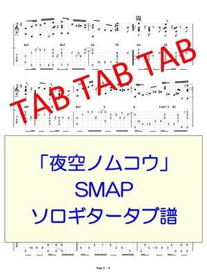 夜空ノムコウ/SMAP ソロギタータブ譜