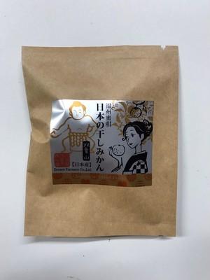 日本の干しみかん 温州蜜柑 10g