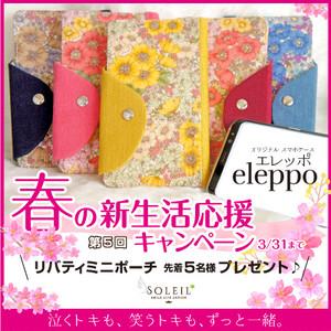 ( 右利き用 )【 iPhone 】 \◆特別企画_第5回/◆ リバティ スマホケース5色 手帳型 eleppo (エレッポ)◆期間限定8日限り特別キャンペーン♪◆3月24日~31日まで♪
