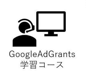 Google Ad Grants 学習コース 3ヶ月見放題