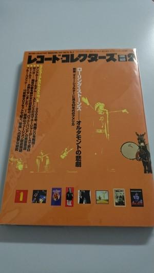レコード・コレクターズ/2001年vol.20