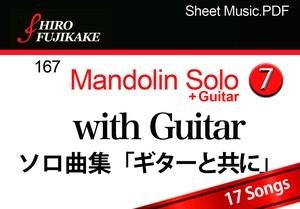 167 Mandolin Solo with Guitar No.7(マンドリンソロ曲集ギターと共にNo.7)