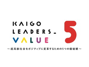 KAIGO LEADERS VALUE CARD(KAIGO LEADERSロゴシール付き)