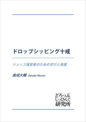 ドロップシッピング十戒(pdf版)