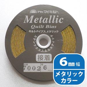 【6mm幅】アサヒ キルトバイアス・接着付 メタリックカラー(7002/金色)