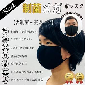 011【ブラックメガマスク制菌】制菌加工とガーゼのメガサイズマスク Bigサイズ待望の黒マスクBlackマスク