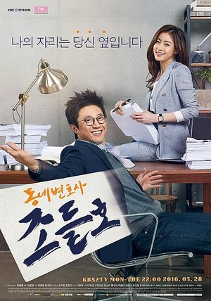 韓国ドラマ【町の弁護士チョ・ドゥルホ】DVD版 全20話