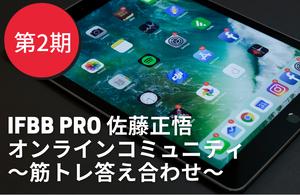 IFBB PRO 佐藤正悟オンラインコミュニティ 〜筋トレ答え合わせ〜