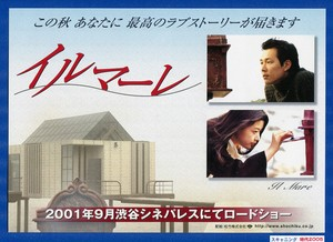 イルマーレ【2001年公開韓国版】