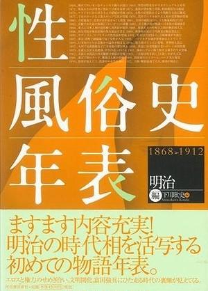 性風俗史年表 1868−1912 明治編 新品