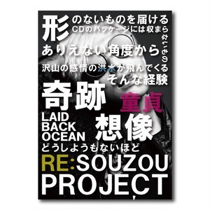 RE:SOUZOU PROJECT「奇跡」「童貞」「想像」