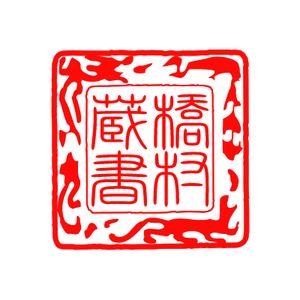 Web落款<701>篆書体(21mm印)