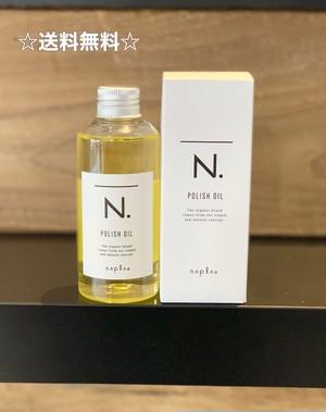 【送料無料】N. ポリッシュオイル 150ml