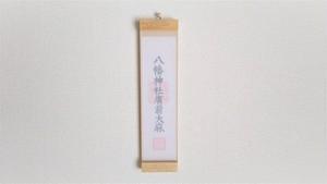 青森ひばのシンプルな 壁掛け式 お札立て 簡易神棚 和雲