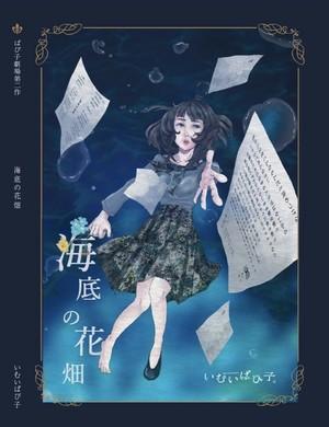 ぱぴ子劇場第2作「海底の花畑」DVD