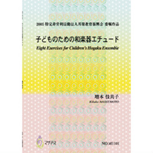 M1101 Eight Exercises for Children's Hogaku Ensemble(Japanese  Instruments/K. MASSUMOTO /Full Score)