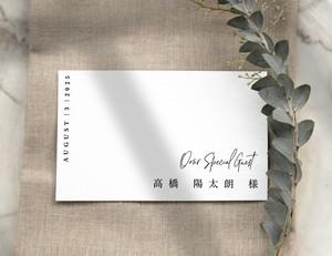 【84円~/部】プレイスカード ミニマル│席札