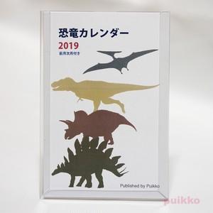 恐竜 カレンダー 2019年 前月次月付き