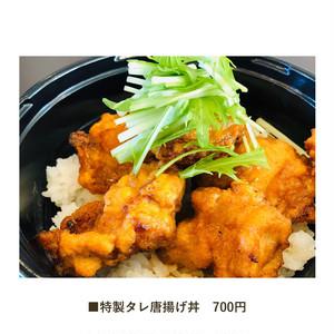 特製タレ唐揚げ丼