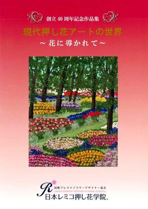 創立40周年記念作品集「花に導かれて」