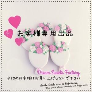 【渡辺様専用出品】オーダーアイシングクッキー