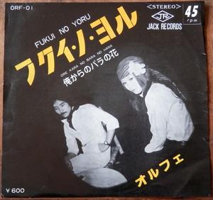 自主【EP】オルフェ - フクイ・ノ・ヨル *ご当地ソング