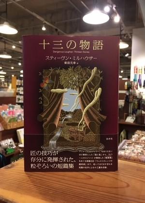 【サイン本】『十三の物語』 訳者:柴田元幸さんサイン入り